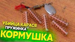 Станок для навивки пружинок кормушек от снасти убийца карася, рыболовный инструмент