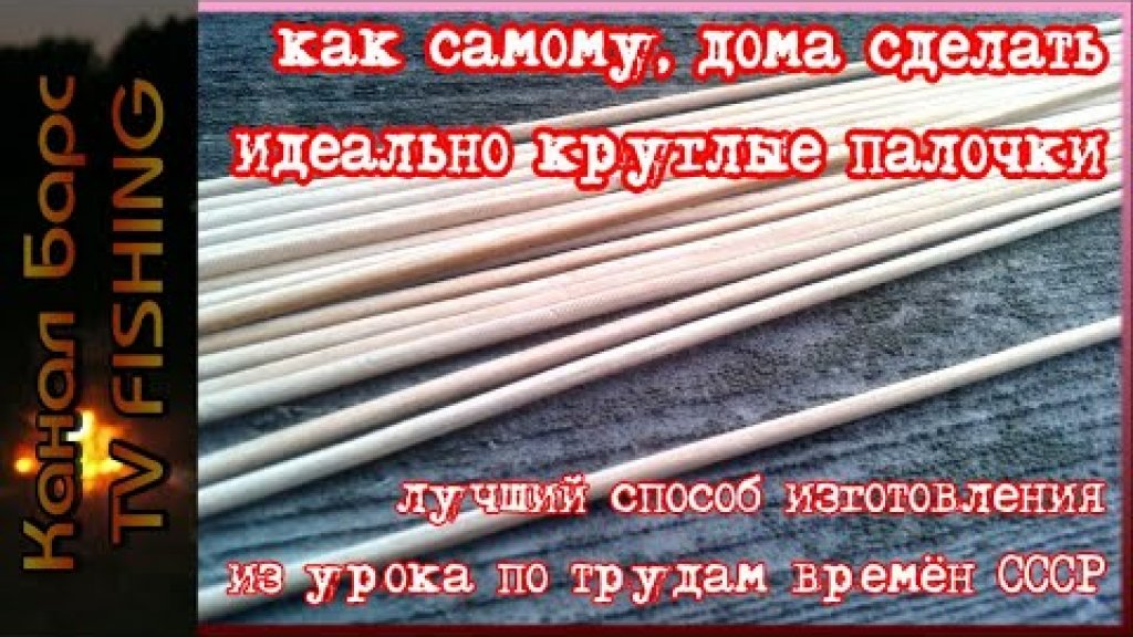 Супер простой способ изготовления идеально круглых бамбуковых палочек, для ремонта или изготовления поплавков.