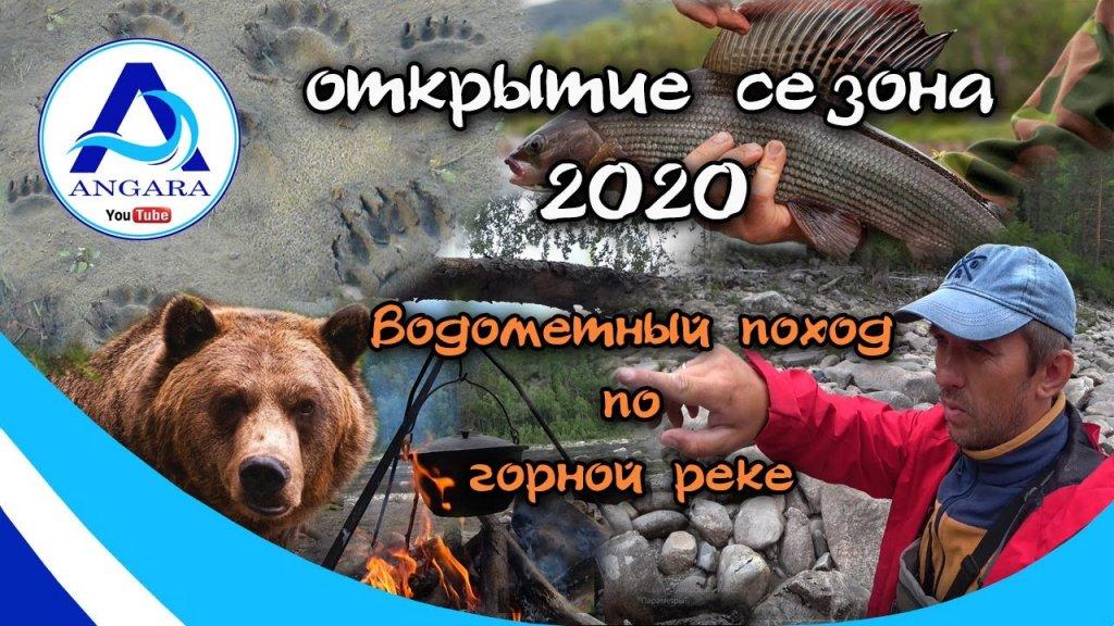 Таежная рыбалка. Открытие водометного сезона. Медвежьи следы. Ловля хариуса. Сибирь.
