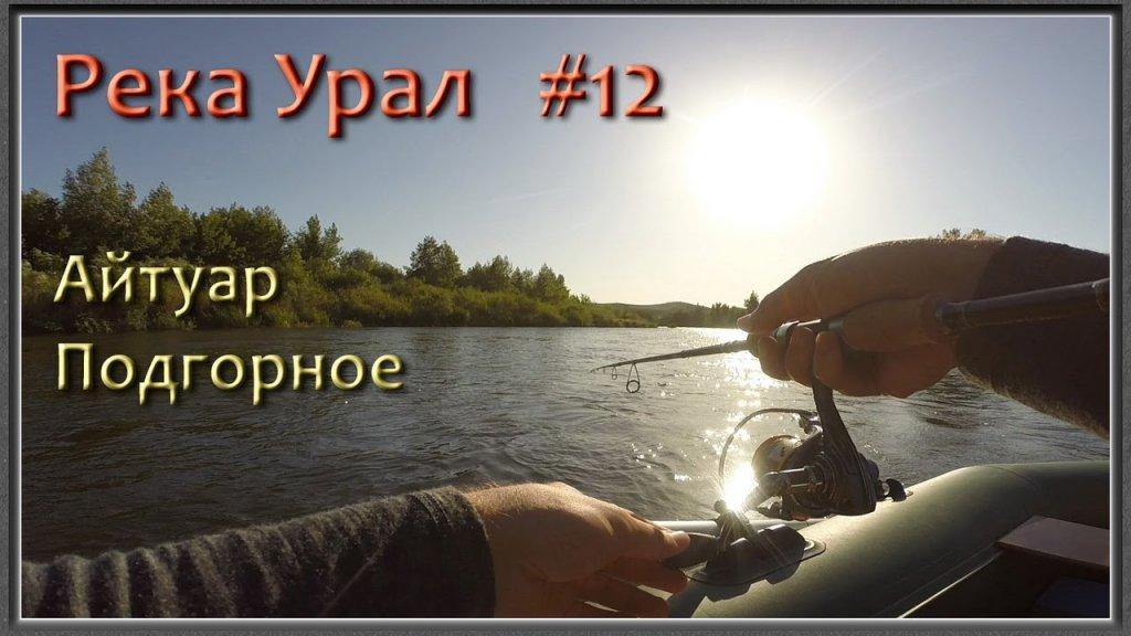 Река Урал: от истока и до устья. Серия 12