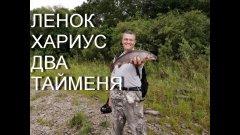 Амурская рыбалка 28.На р.Бурея поймали ленка, много хариуса и ... ДВА ТАЙМЕНЯ.