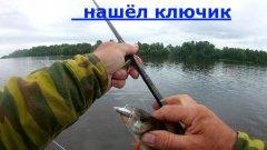 Рыбалка на окуня. Нашёл ключик.