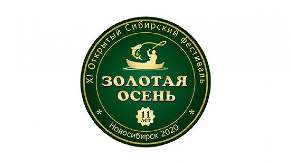 Золотая Осень 2020. Интервью с главным организатором о планах, нововведениях и истории фестиваля