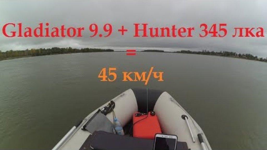 Финал обкатки Gladiator 9.9 максималка 45 км /ч + немного рыбалки