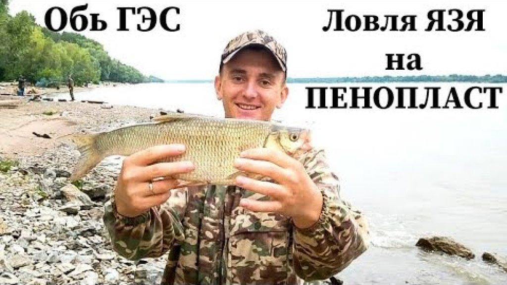 Рыбалка на ПЕНОПЛАСТ.Всё очень ПРОСТО! Рыбалка на Оби (ГЭС).