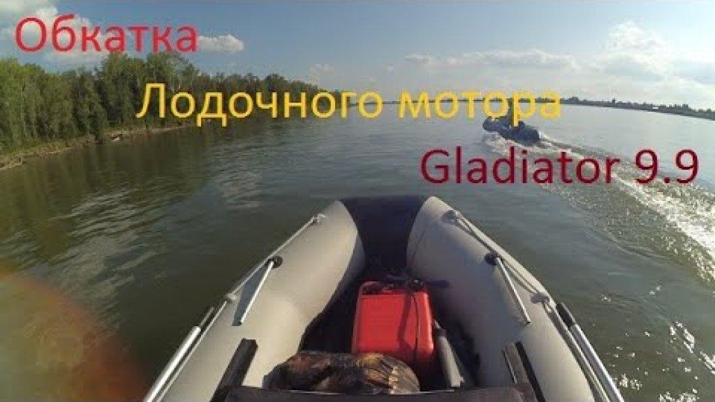 Обкатка лодочного мотора Gladiator 9.9 часть 1