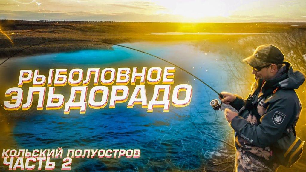 Рыболовное эльдорадо Кольского полуострова. Экспедиция на Кольский Часть 2