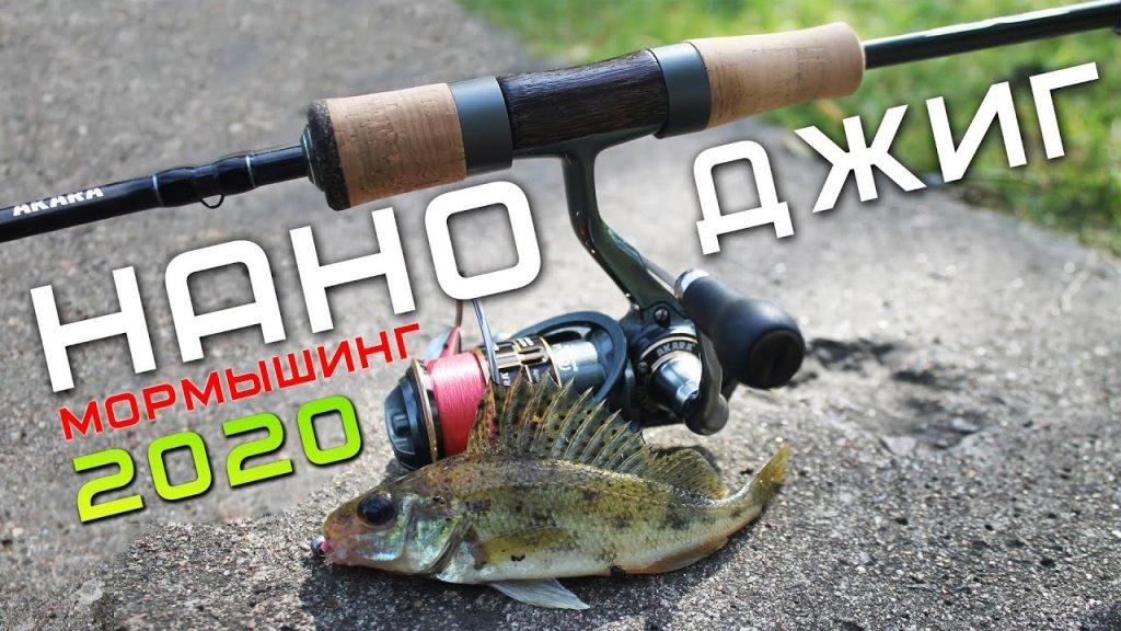 НАНОДЖИГ, ТЕСТИРУЕМ НОВЫЙ спиннинг для мормышинга 2020 / городская рыбалка