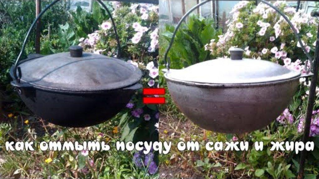 Как легко отмыть от сажи и жира казан, кастрюлю или сковороду!