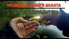 Рыбалка на новом озере с Chevrolet Niva