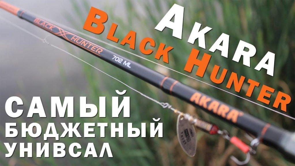 Универсальный бюджетный спиннинг - Akara Black Hunter / обзор Иван Мазовка