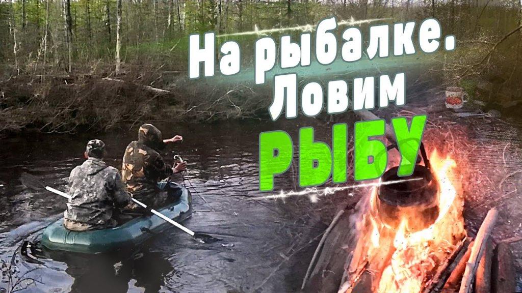 Тунгусы на рыбалке. Община будет сыта.