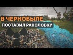 Поставил раколовку в Чернобыле