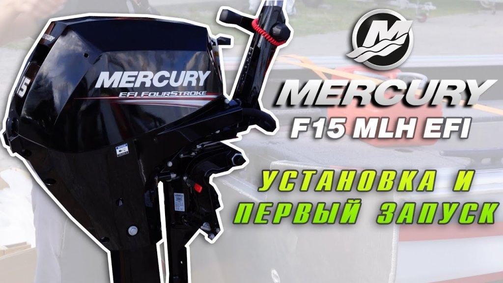 УСТАНОВКА и ПЕРВЫЙ ЗАПУСК лодочного мотора Mercury