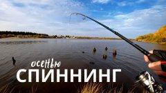 Эта приманка позволила уйти от нуля / рыбалка на джиг осенью / 4k