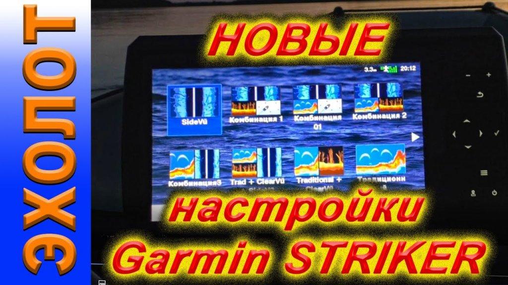 Новые настройки эхолота garmin striker 9sv plus