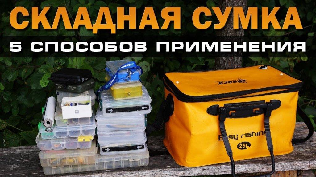 Водонепроницаемая складная СУМКА КАН из пвх для рыбы, снастей и замешивания прикормки