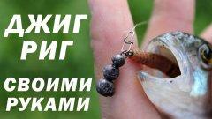 груз ДЖИГ РИГ своими руками / уловистый монтаж для ловли окуня на спиннинг