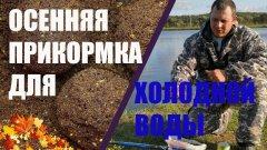Самая эффективная осенняя прикормка. Чем прикормить рыбу осенью??? Как прикормить рыбу осенью