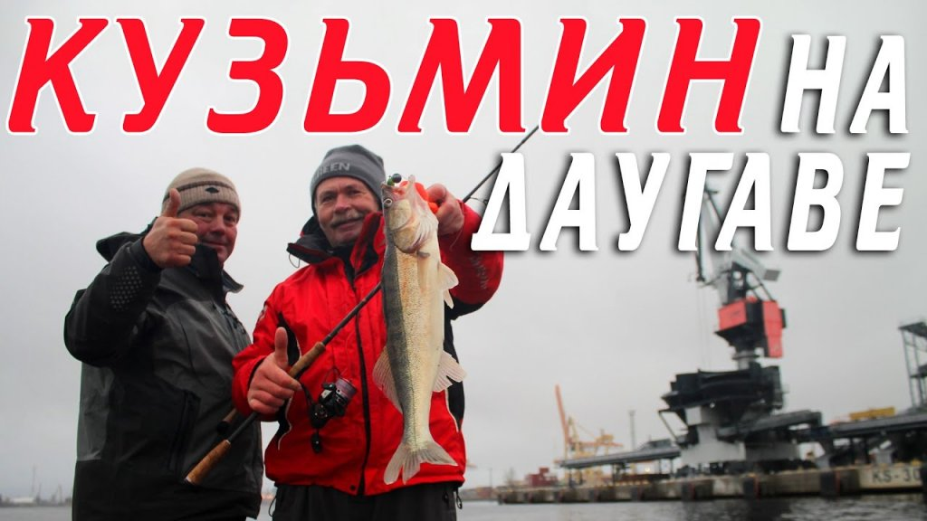 Рыбалка на Даугаве с Константином Кузьминым в поисках судака