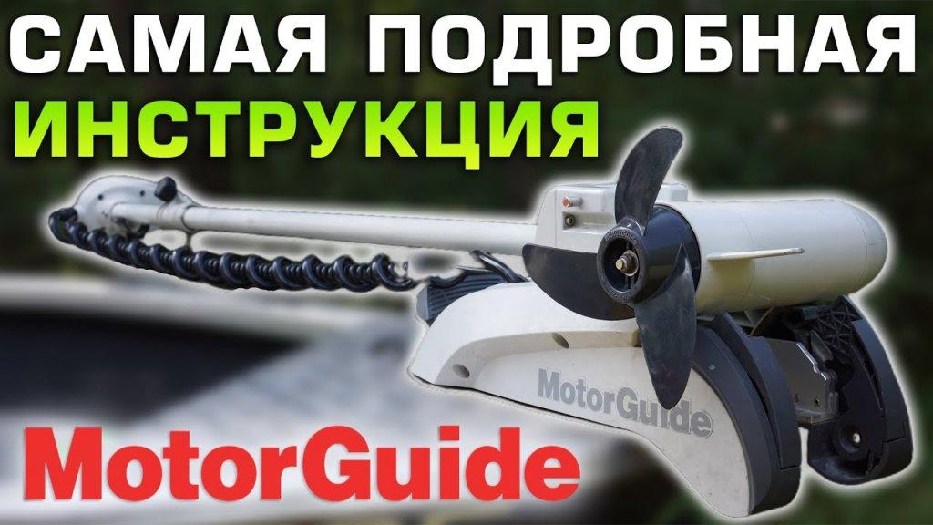 Лодочный электромотор MotorGuide самая полная инструкция, установка и подключение, обзор, калибровка