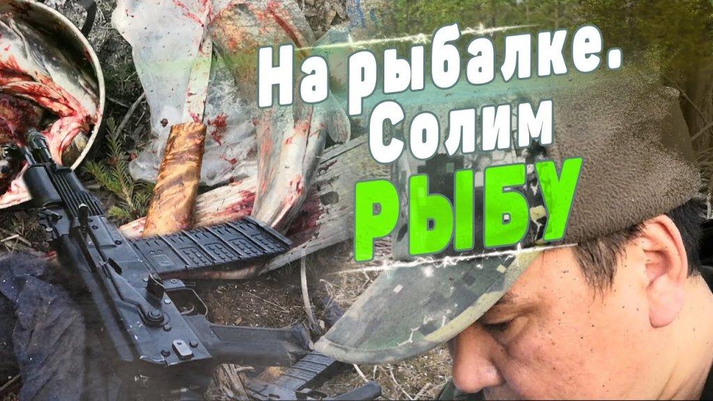 На рыбалке в Якутии. Солим рыбу. Уссурийский казак.