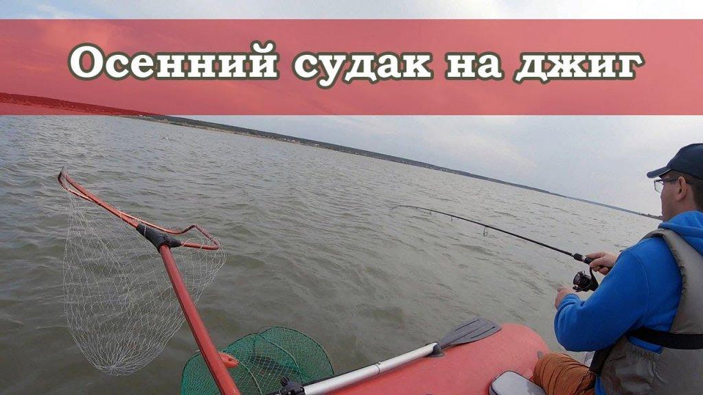 Ловим судака на водохранилище. Ищем характерные места стоянки рыбы. Подготовка к соревнованиям