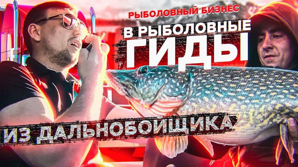 Из Дальнобойщика в Рыболовные гиды. Павел Мычко. Рыболовный бизнес. Выпуск 2