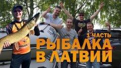 САМОЕ Щучье озеро Буртниеку / Отдых и рыбалка в Латвии на границе Эстонии