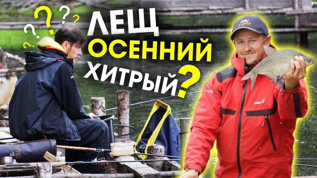 ХИТРЫЙ осенний ЛЕЩ / Ловля леща осенью на фидер в октябре 2020