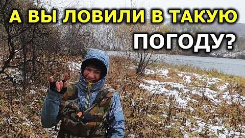 И это ОСЕННИЙ ЖОР!?? Рыбалка в октябре.  Рыбалка осенью. Рыбалка на спиннинг осенью