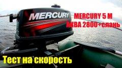 Разгоняем лодку АКВА 2800 со сланью до предела используя лодочный мотор MERCURY 5 M.