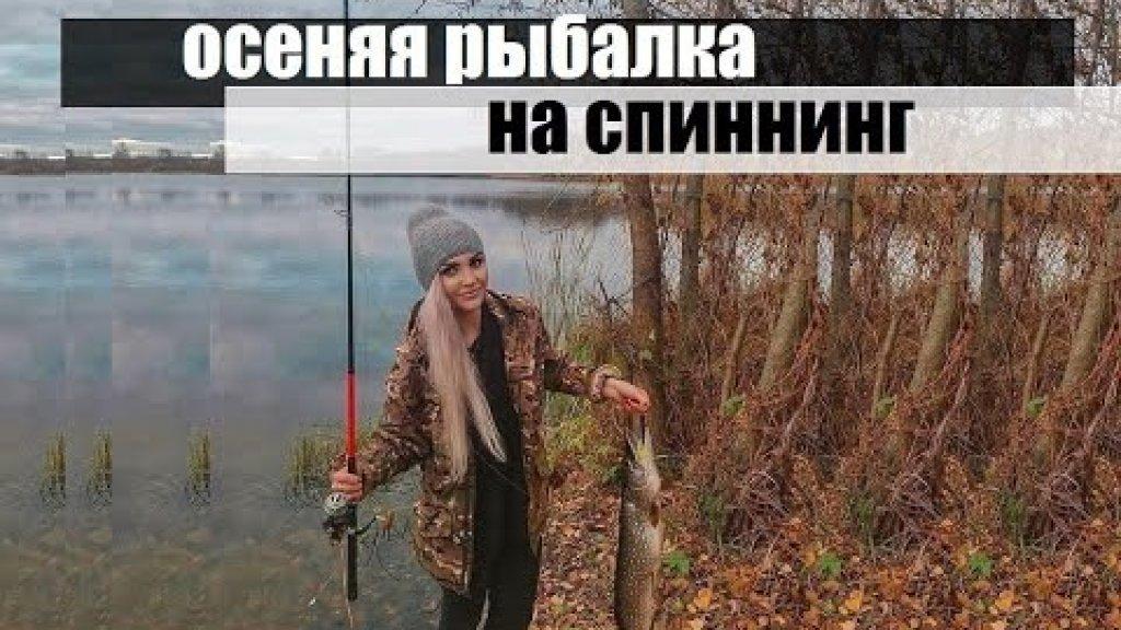 Осенняя рыбалка на спиннинг 🍂🎣