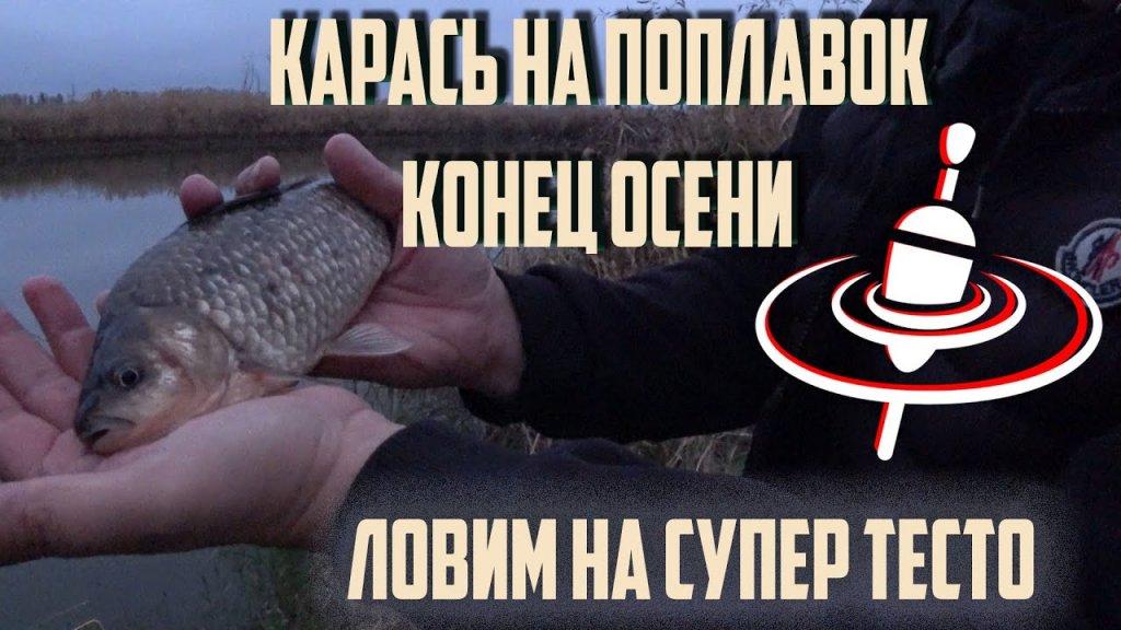 Суперская насадка для осеннего карася на поплавок .Рыбалка ноябрь 2020. Рыбалка в преддверье зимы.