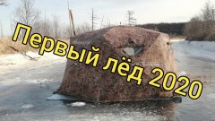 Открытие сезона твердой воды 2020. Рыбалка с комфортом. Сахалинская рыбалка & Sakhalin fishing