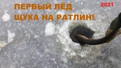 Первый лед щука на ратлин