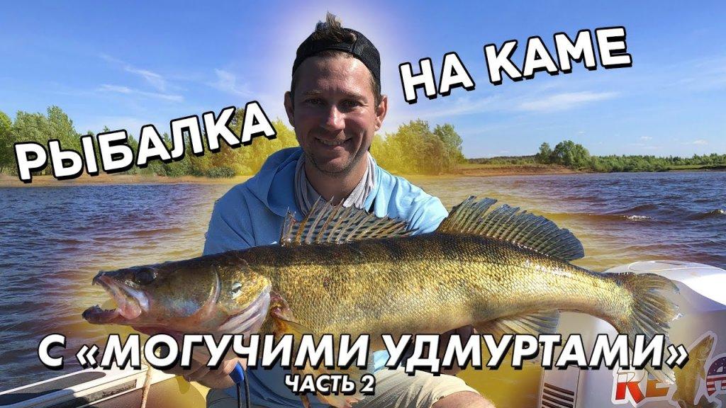 Рыбалка на Каме. Рыболовное путешествие в Удмуртию. Часть 2