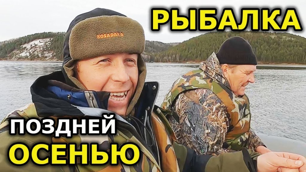 Ловля в ноябре на спиннинг. Рыбалка осенью на спиннинг. КВХ рыбалка осенью