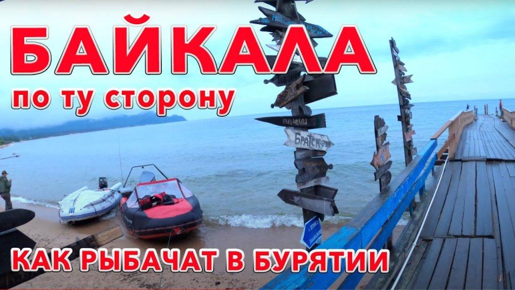 Байкал   как ловят рыбу    живем в тайге   по ту сторону байкала
