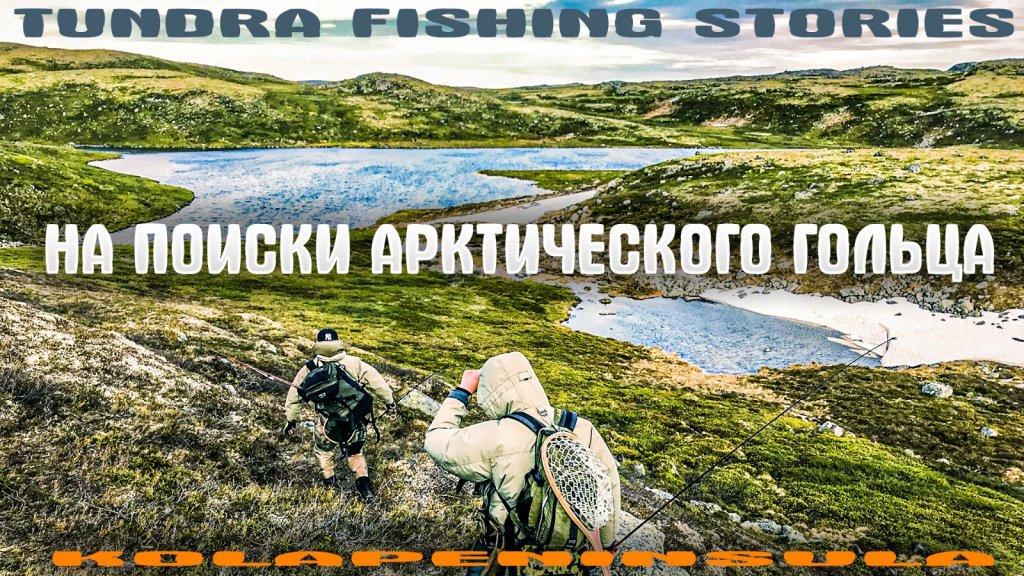 Вот это рыбалка! На поиски арктического гольца. Тундра Кольского полуострова. Аэросъемка