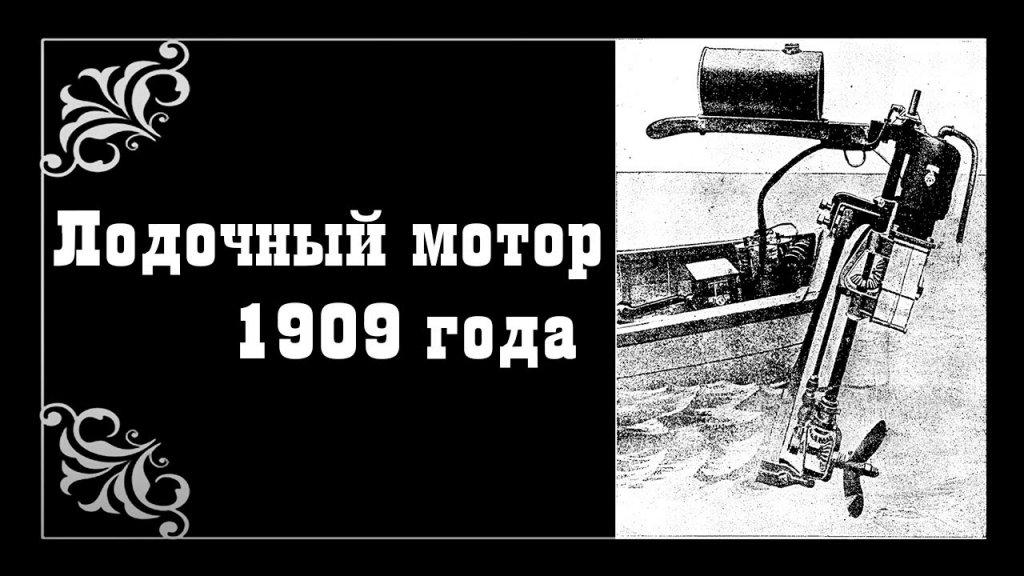 Лодочный мотор 1909 года. Показывают как работает
