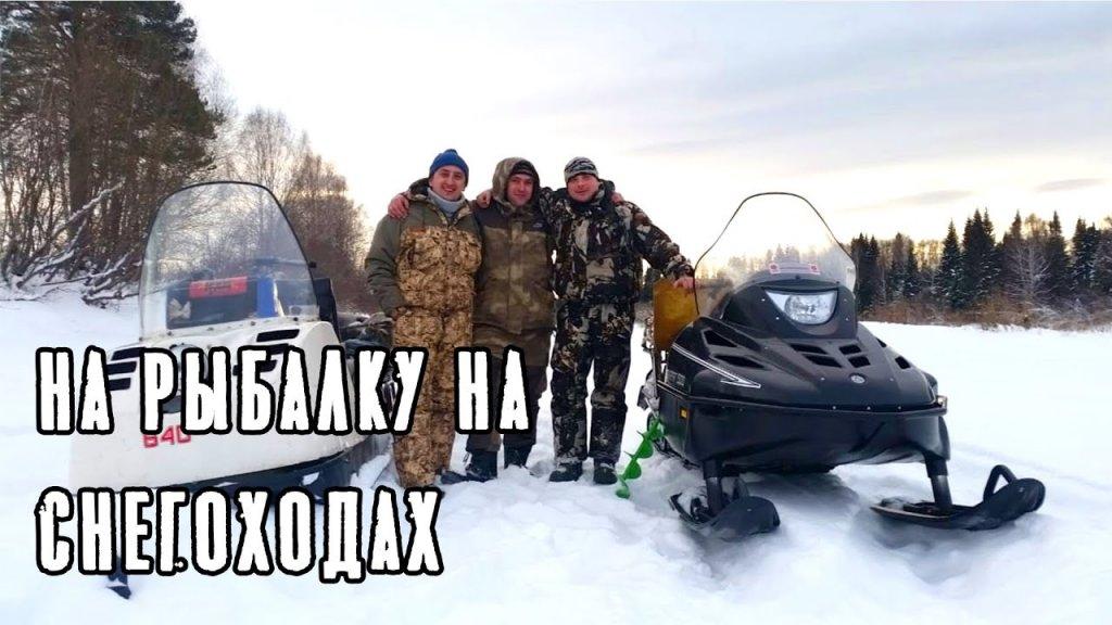 Поездка на снегоходах на рыбалку / активный отдых