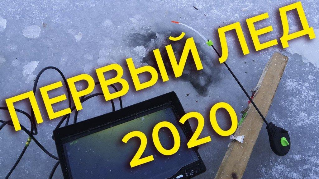 Первый лед 2020 2021  опасный лед, чуть не провалился