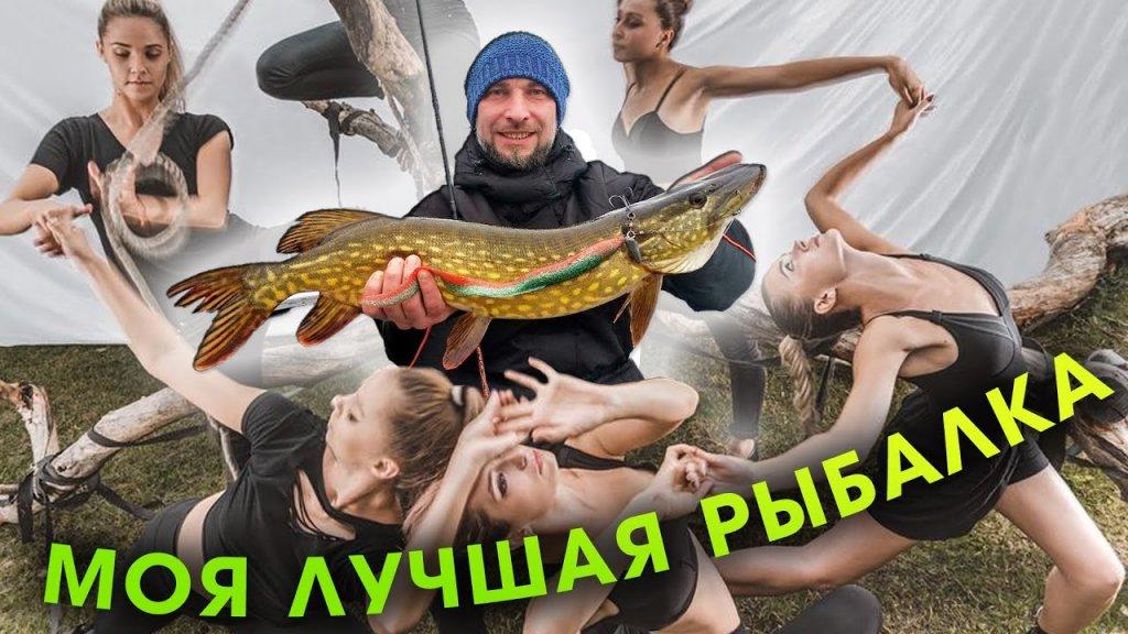 Моя лучшая рыбалка на спиннинг в жизни (с) Дмитрий Залесский
