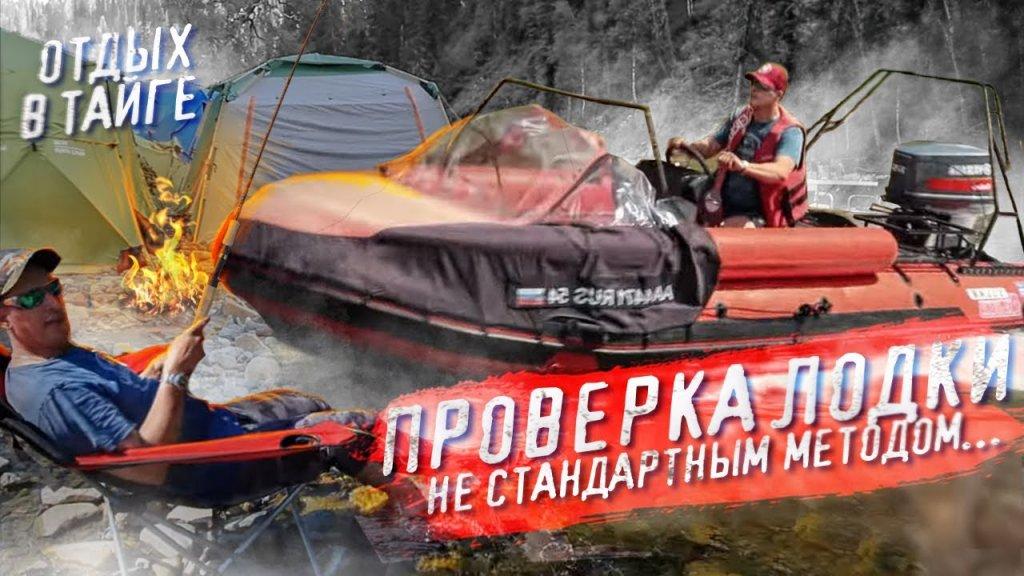 Нестандартный метод проверки новой лодки в горах   тайга   живем в палатках   рыбалка на горной реке