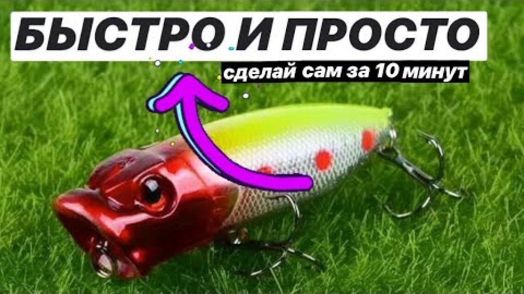 Самодельный попер для рыбалки