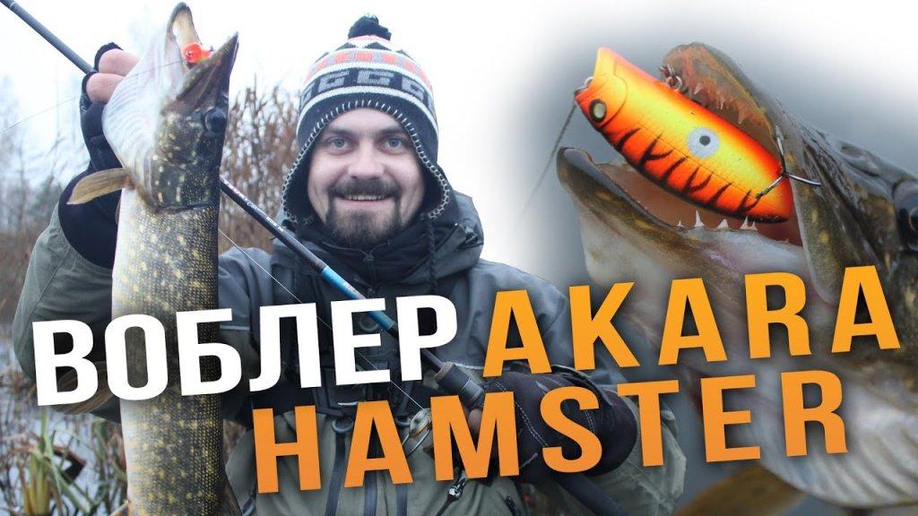 Универсальный воблер Akara Hamster 60F обзор на воде Иван Мазовка