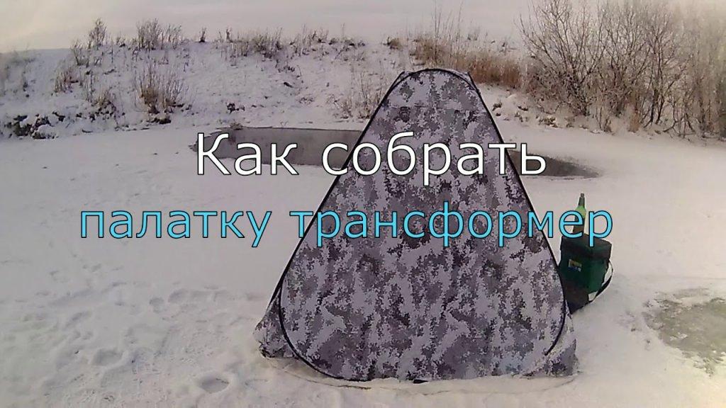 Зимняя рыбалка + Как собрать зимнюю палатку трансформер!