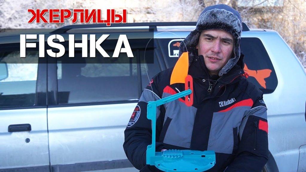 """Жерлицы от Петрова """"FISHKA"""""""