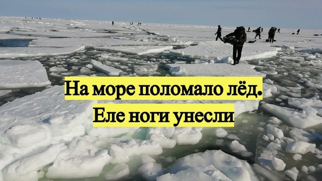Привет любителям зимней рыбалки